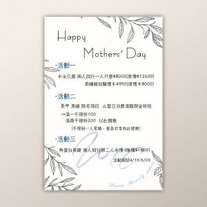 歡慶母親節活動